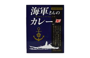 海軍さんのカレー (2食入り)
