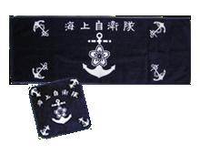 海上自衛隊タオル