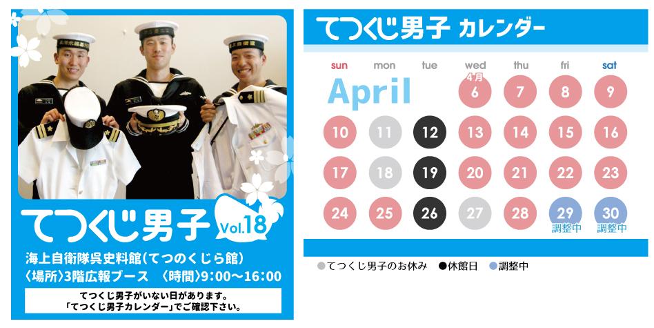 てつくじ男子 vol.18