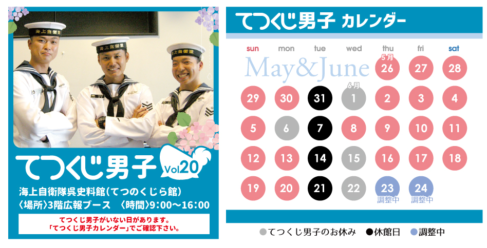 てつくじ男子vol.20
