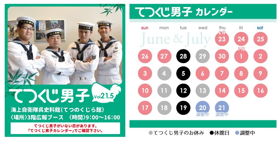 てつくじ男子vol.21.5