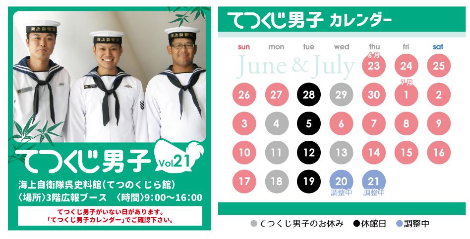てつくじ男子vol.21