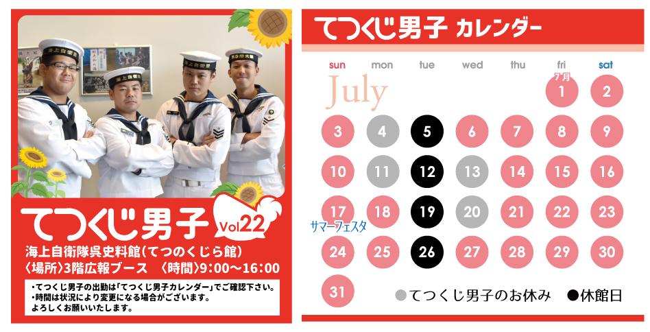 てつくじ男子vol.22