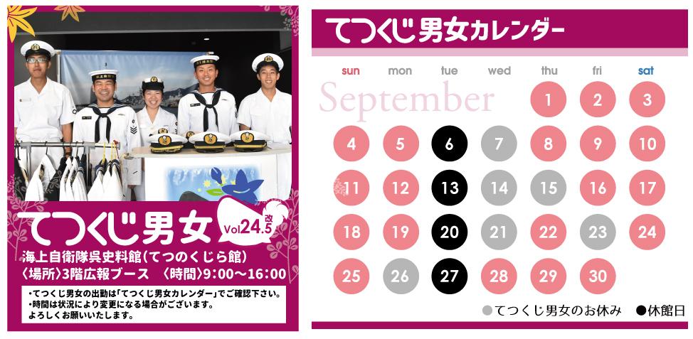 てつくじ男女vol24.5改