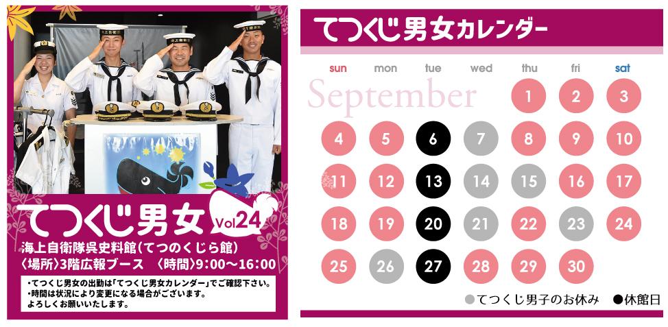 てつくじ男女vol.24