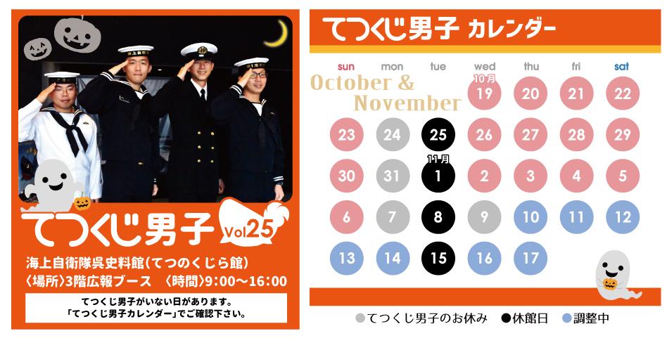 てつくじ男子vol25改