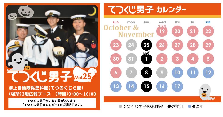 てつくじ男子vol.25