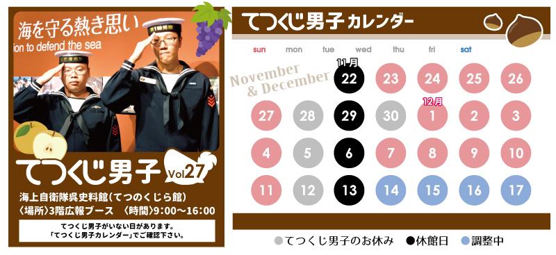 てつくじ男子vol.27