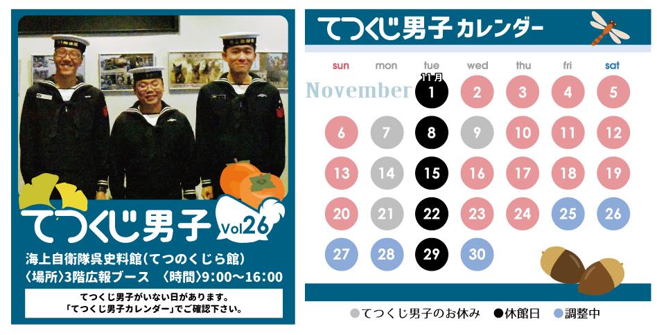 てつくじ男子vol.26