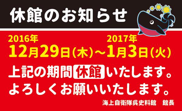 2016-2017休館案内