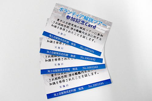 ボランティア解説ツアー参加記念カード