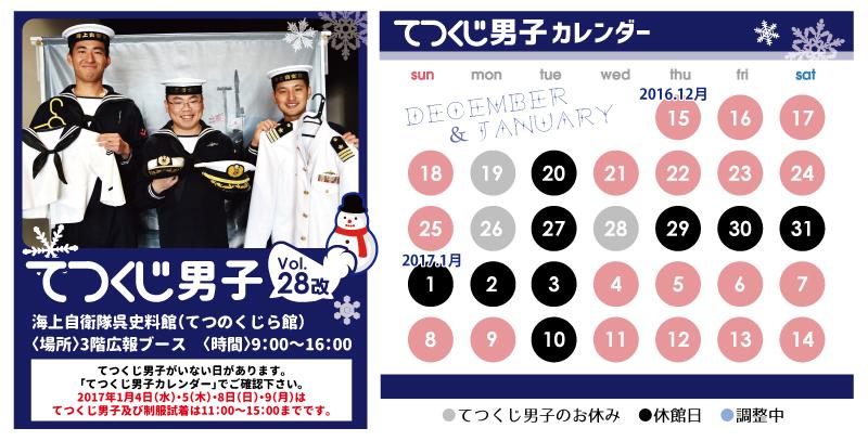 てつくじ男子vol.28改