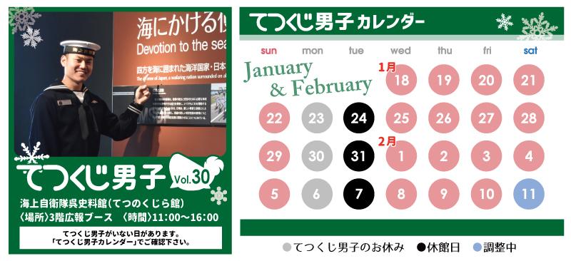 てつくじ男子vol.30