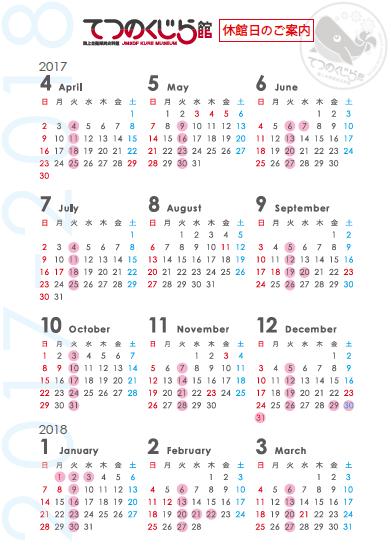 カレンダー サムネ