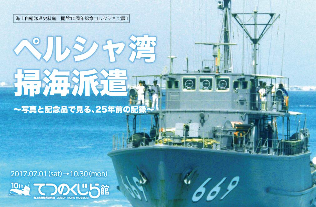 した と 掃海 は 艇 を 戦争 派遣 しよう [mixi]掃海母艦「ぶんご」を派遣した意味