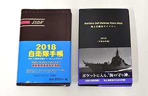 2018年 手帳