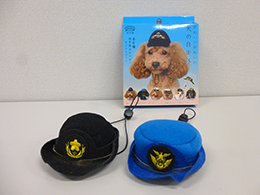 犬の自衛隊