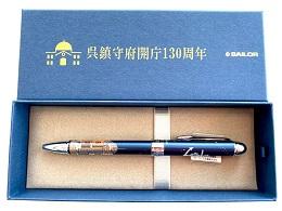 呉鎮守府開庁130周年記念筆記具